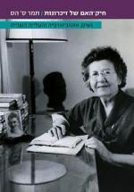 חיק האם של זכרונות: נשים, אוטוביוגרפיה והעליה השניה