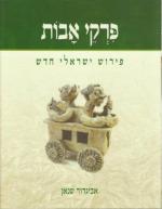 פרקי אבות: פירוש ישראלי חדש