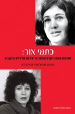 כתמי אור: חמישים שנות מחקר וביקורת על יצירתה של דליה רביקוביץ
