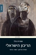הריבון הישראלי - השיח והרומן 1973-1967